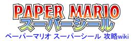 ペーパーマリオ スーパーシール 攻略wiki
